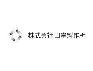 株式会社山岸製作所