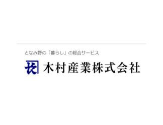 木村産業株式会社