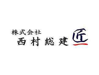株式会社 西村総健