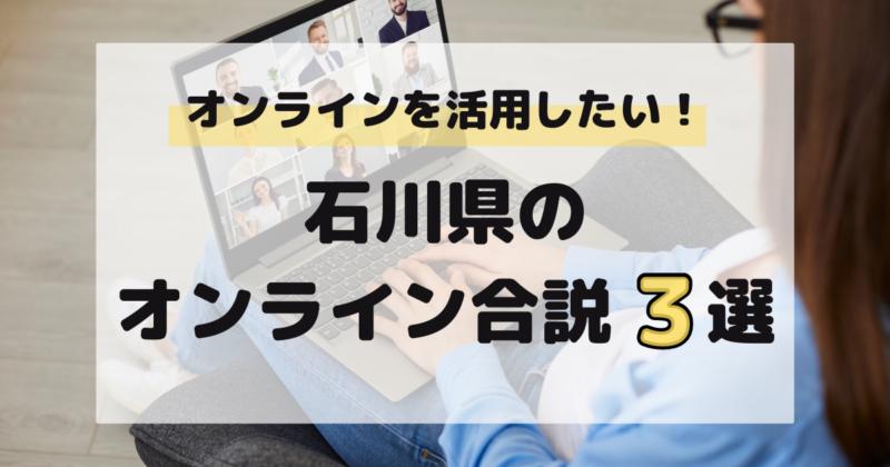 マドゴシ_オンライン合説