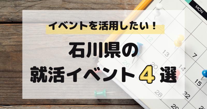 マドゴシ_就活イベント